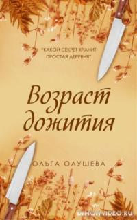 Возраст дожития - Ольга Олушева