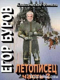 Летописец 2 - Егор Буров