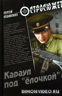 Караул под «ёлочкой» - Сергей Чебаненко