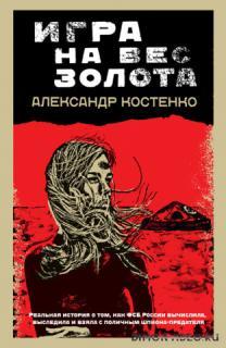 Игра на вес золота - Александр Костенко