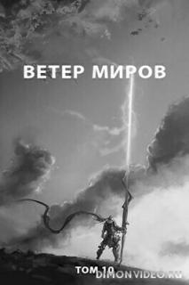 Ветер миров - Роман Пастырь