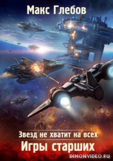 Игры Старших - Макс Глебов