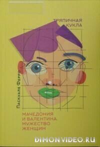 Тряпичная кукла - Паскуале Ферро