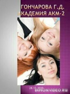 Академия АКМ 2 - Галина Гончарова