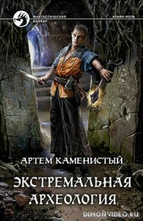 Экстремальная археология - Артем Каменистый