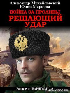 Война за Проливы. Решающий удар - Александр Михайловский, Юлия Маркова