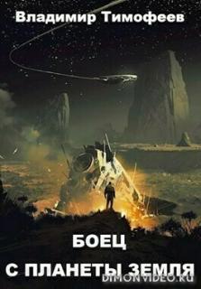 Боец с планеты Земля - Владимир Тимофеев
