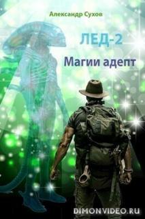 Магии адепт - Александр Сухов