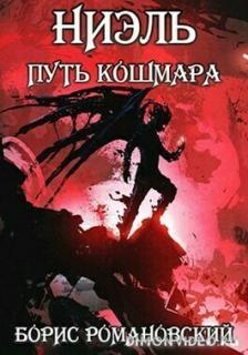 Путь Кошмара - Борис Романовский
