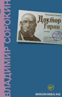 Доктор Гарин - Владимир Сорокин
