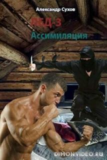 Ассимиляция - Александр Сухов