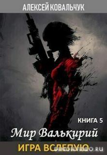 Мир Валькирий. Игра вслепую - Алексей Ковальчук