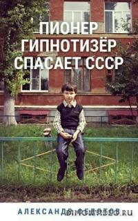 Пионер гипнотизёр спасает СССР - Александр Федотов