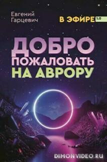 Добро пожаловать на Аврору! - Евгений Гарцевич
