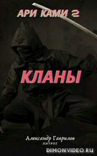 Кланы - Александр Гаврилов