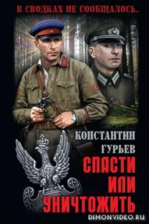Спасти или уничтожить - Константин Гурьев