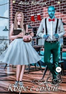 Кофе с собой - Анна Батлук