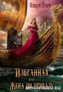Избранная, или Жена по приказу - Ольга Герр