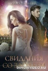 Свидания со злодеем - Ольга Пашнина