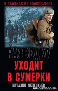 Разведка уходит в сумерки - Виталий Мелентьев