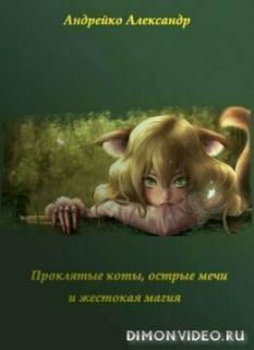 Проклятые коты, острые мечи и жестокая магия - Александр Андрейко