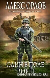 Один в поле воин - Алекс Орлов