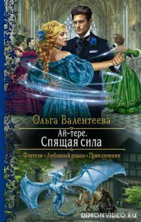 Спящая сила - Ольга Валентеева
