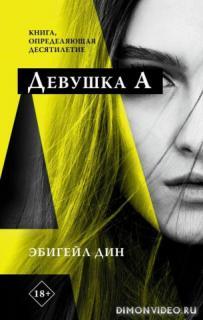 Девушка А - Эбигейл Дин
