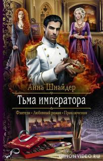 Тьма императора - Анна Шнайдер
