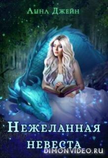 Нежеланная невеста, или Зимняя сказка в академии магии - Анна Джейн