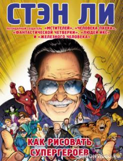 Как рисовать супергероев - Стэн Ли