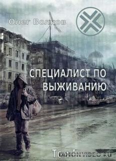Специалист по выживанию. Том I - Олег Волков