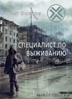 Специалист по выживанию. Том II - Олег Волков
