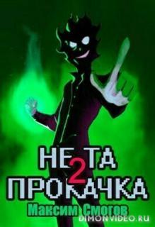Не та прокачка 2 - Максим Смогов