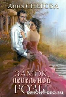 Замок пепельной розы - Анна Снегова