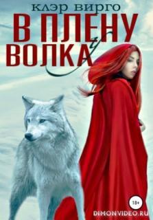 В плену у волка - Клэр Вирго