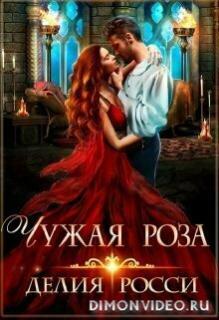 Чужая роза - Делия Росси