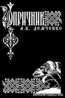 Опричник - Антон Демченко