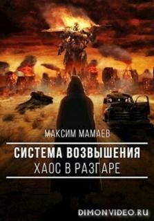 Система Возвышения. Хаос в разгаре - Максим Мамаев