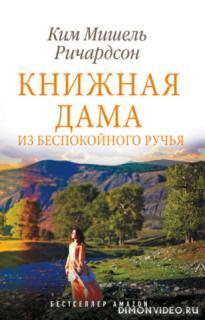 Книжная дама из Беспокойного ручья - Ким Мишель Ричардсон