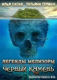 Черный Камень - Илья Саган, Татьяна Герман