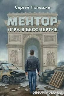 Игра в бессмертие - Сергей Потемкин