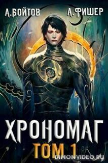 Хрономаг - Антон Войтов, Агата Фишер