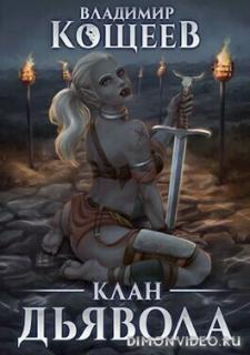 Клан Дьявола - Владимир Кощеев