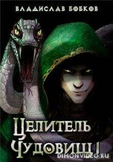 Целитель чудовищ - Владислав Бобков