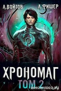 Хрономаг 2 - Антон Войтов, Агата Фишер