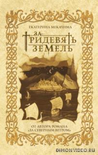За тридевять земель - Екатерина Мекачима