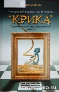 """Похищенный шедевр, или В поисках """"КРИКА"""" - Эдвард Долник"""