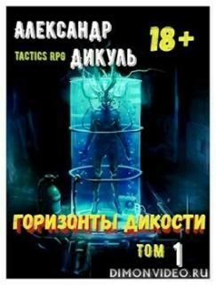Горизонты Дикости - Александр Дикуль