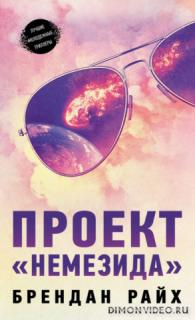 Проект «Немезида» - Брендан Райх
